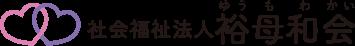 社会福祉法人裕母和会(ゆうもわかい)ロゴ